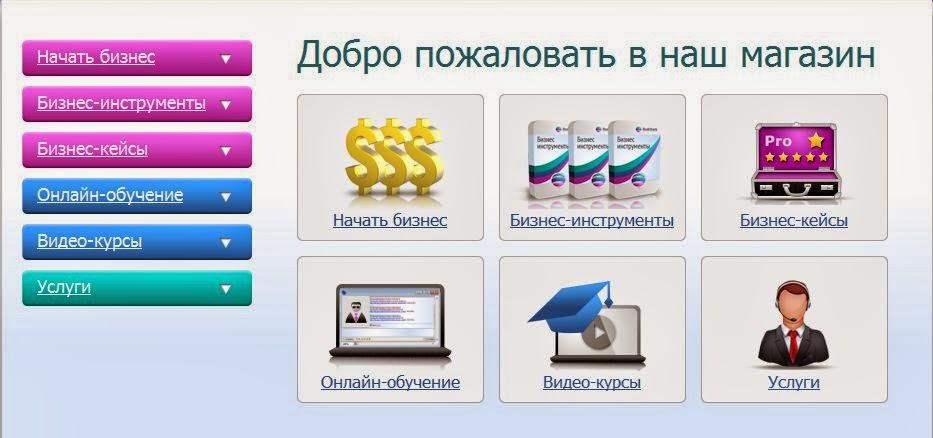 RuEiSoft - Магазин Инструментов для Бизнеса