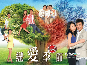 Tình Yêu Bốn Mùa - Season of Love