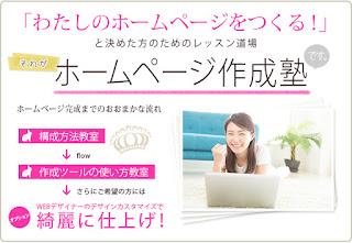 ITオンチでもできるホームページ作成塾