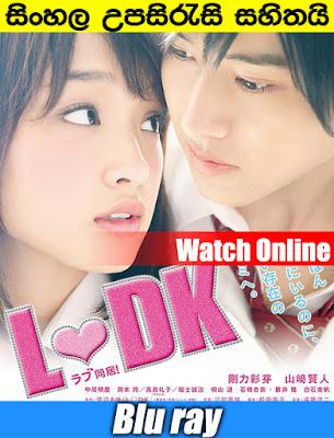 L.DK 2015 Watch Online With Sinhala Subtitle