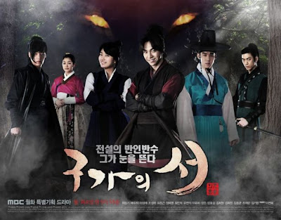 Download K-Drama Gu Family Book Episode 22