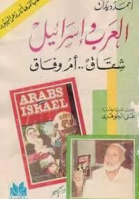العرب وإسرائيل شقاق أم وفاق - كتابي أنيسي