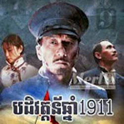 [ Movies ] Pak Devot Chhnam 1911 - Khmer Movies, chinese movies, Short Movies