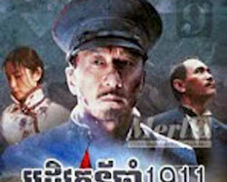 [ Movies ] Pak Devot Chhnam 1911 - Khmer Movies, chinese movies, Short Movies