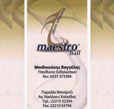 maestro hall Αίθουσα εκδηλώσεων