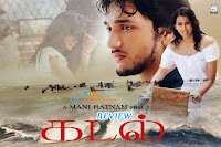 Zustcinema updates Kadal movie review