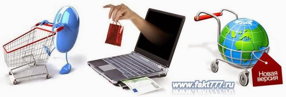 Какие интернет магазины лучше выбирать