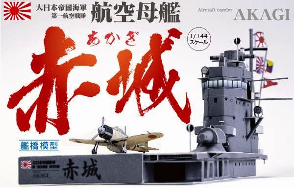 PAPERMAU  Japanese Navy Aircraft Carrier Akagi Diorama Paper Model