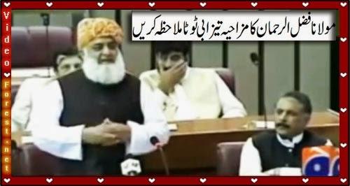Maulana Fazal-ur-Rehman funny Tezabi Speech in Parliament