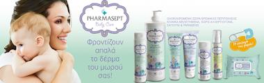 ΠΡΟΣΦΟΡΕΣ PHARMASEPT Baby Care ΕΩΣ -40%