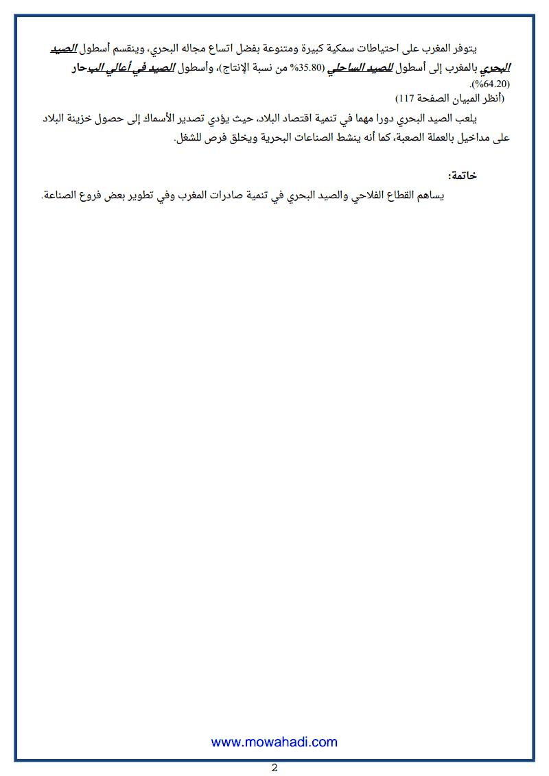 تنظيم المجال الفلاحي و الصيد البحري بالمغرب-1