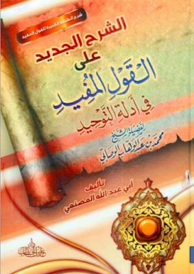 حمل كتاب الشرح الجديد على القول المفيد في أدلة التوحيد - محمد ابن عبد الوهاب الوصابي