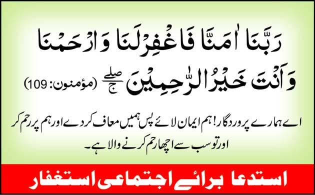 qurani duain in urdu pdf