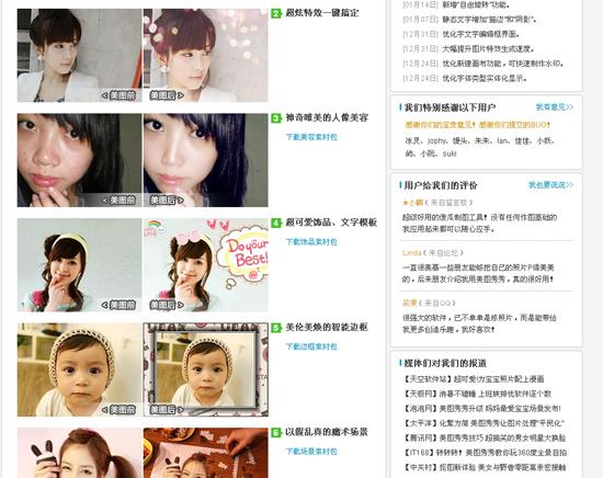 My Cute Luttle Diary 美图秀秀 Meitu Xiuxiu Photo Editor
