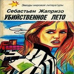Убийственное лето. Себастьян Жапризо — Слушать аудиокнигу онлайн