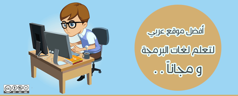أفضل موقع عربي لتعلم لغات البرمجة مجاناً !