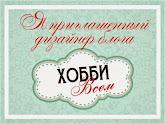 Миксед-медийная открытка