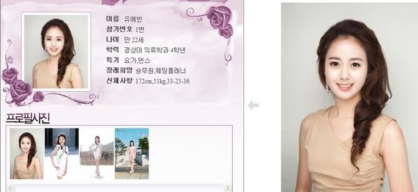 นางงามเกาหลี 2013 ศัลยกรรม หน้าเหมือนเป๊ะ - 07