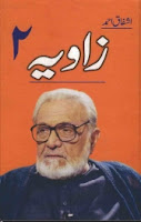 Zavia part 2 by ashfaq ahmad