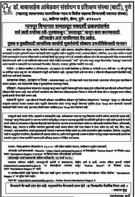 Samtadoot Barti, Pune Recruitment 2015