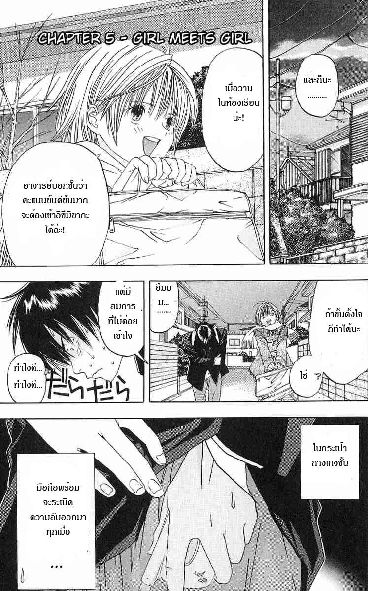 อ่านการ์ตูน Ichigo100 5 ภาพที่ 1