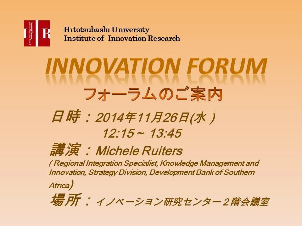 【イノベーションフォーラム】2014年11月26日 Michele Ruiters