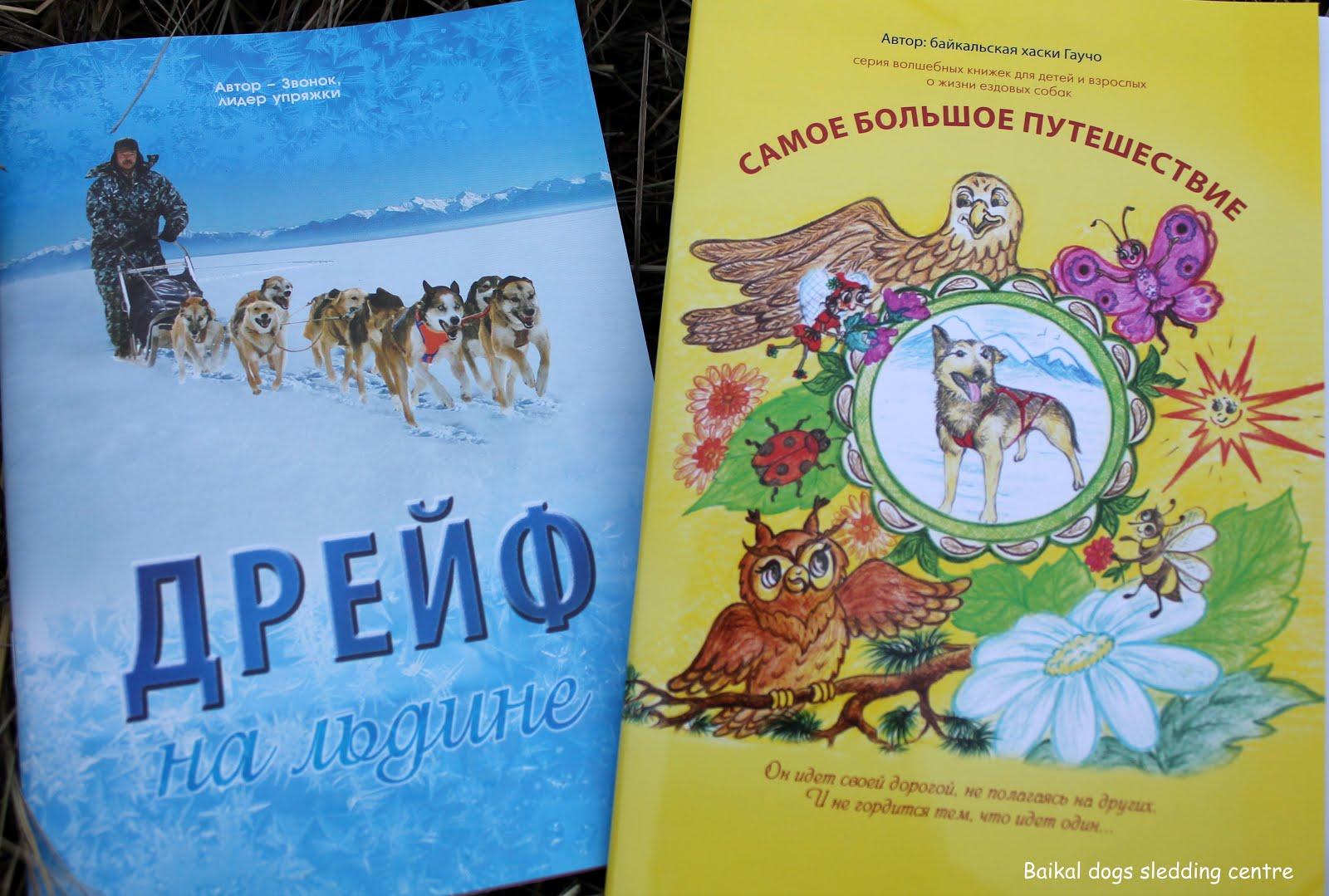 Книги о реальных историях от настоящих хвостатых героев Центра