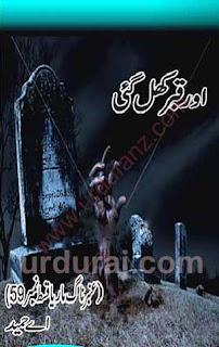 Amber Naag Maria Series Part 59 (Aur Qabar Khul Gaee) Urdu Novel by A Hameed