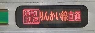埼京線 通勤快速 新木場行き1 205系側面