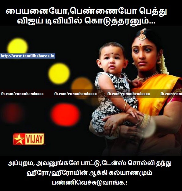 Tamil Comments Pictures, Images & Photos | Photobucket
