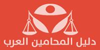 دليل المحامين العرب - دليل مجاني للمحامين
