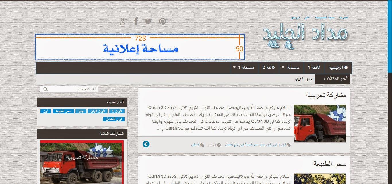 اجمل واحدث قوالب بلوجر معربية عربية 2015