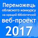 Нагороди веб-проекту