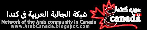 عرب كندا ArabCanada