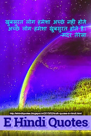 Truth Quotes in Hindi images