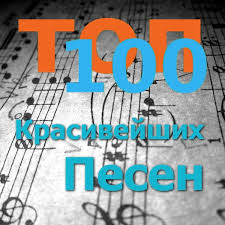 Download [Mp3]-[Top Music] VA – 100 Most Beautiful Songs (2015) @320kbps 4shared By Pleng-mun.com