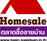 ตลาดซื้อขายบ้านและที่ดิน