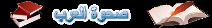 صحوة العرب