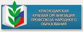 Сайт краевой организации Профсоюза