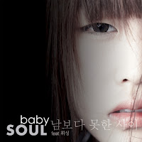 Baby Soul featuring Wheesung Stranger CD cover