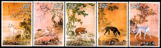 1971年中華民国(台湾) 十駿犬 サルーキ グレーハウンドの切手5種