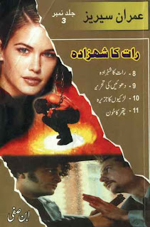 Imran Series By Ibn e Safi Raat ka Shahzadah, dhuwain ki tehreer, Larkiyon Ka Jazeerah, Pathhar Ka Khoon