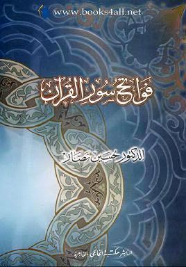 فواتح سور القرآن الكريم - حسين نصار pdf