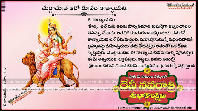 Dussehra vijayadashami navartri quotes greetings in telugu