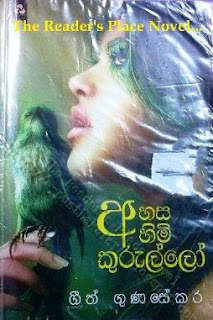 ahasa ahimi kurullo sinhala novel