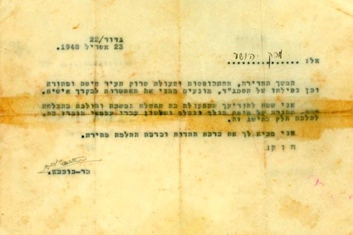 מכתב לחייל פצוע מהגדוד