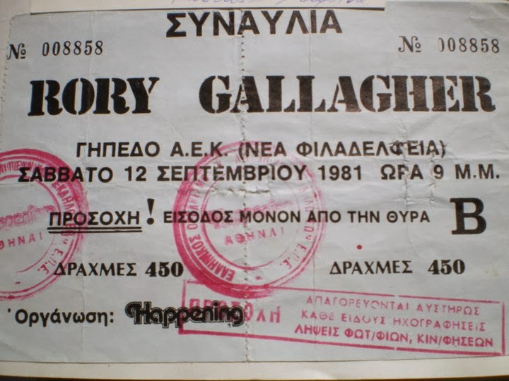 """Ο Rory Gallagher,ο Νέλλας και η """"θεολογική"""" κλεισούρα."""