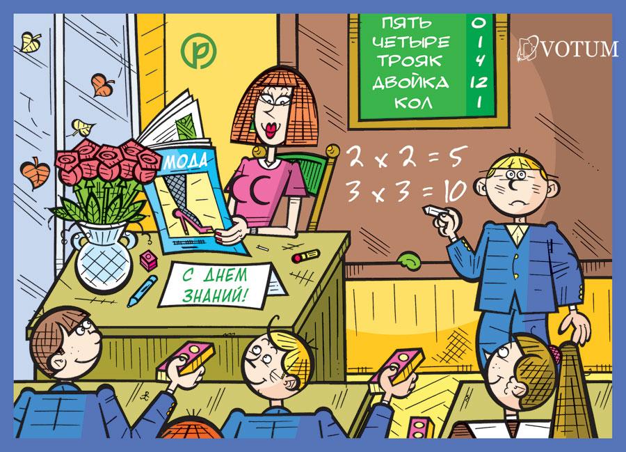 Поздравления с 1 сентября учителям шуточные