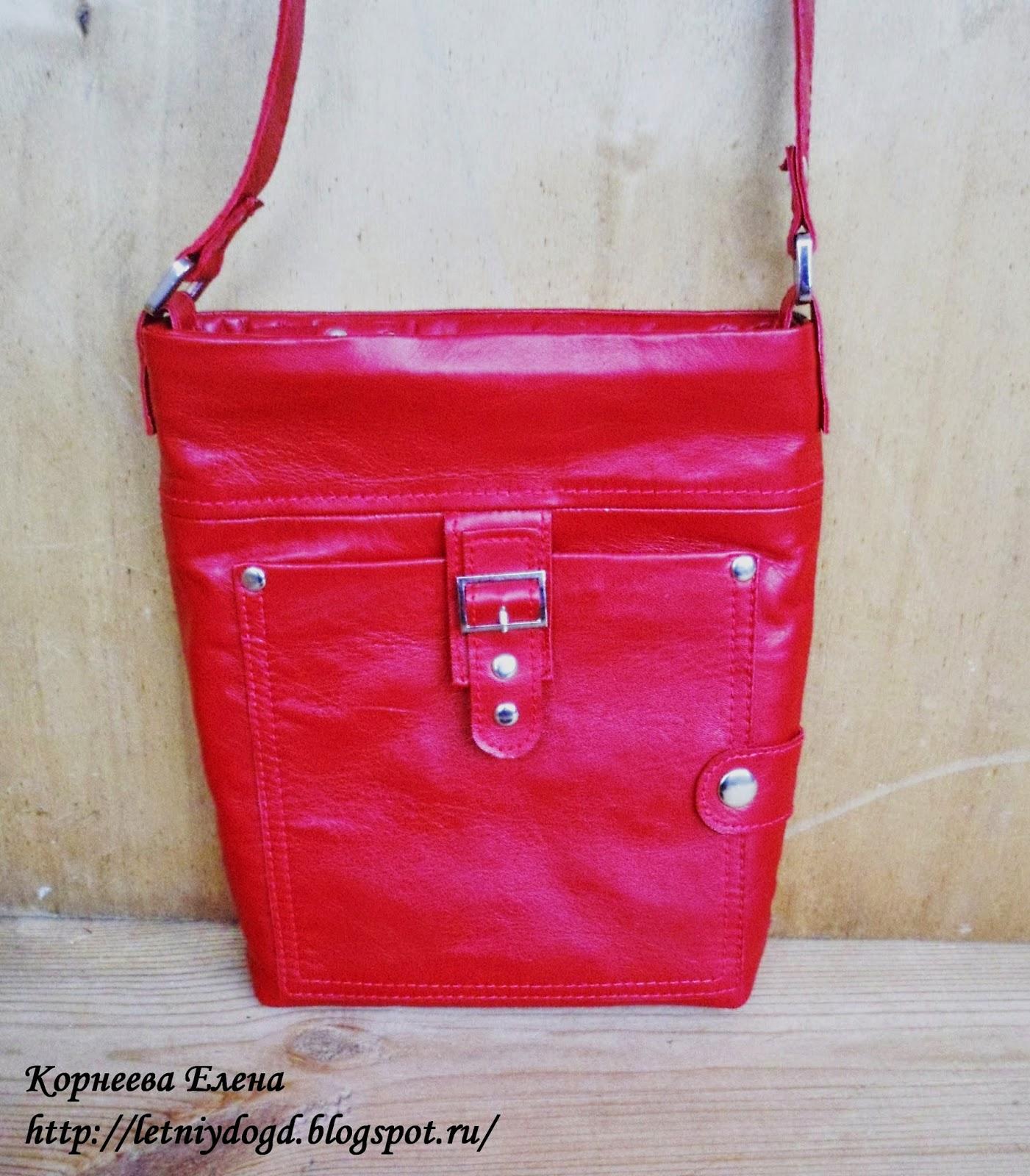ярко-красная кожаная сумка
