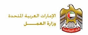 الامارات العربية المتحده